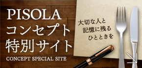 PISOLAコンセプト特別サイト