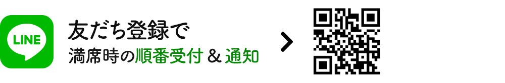 LINE岸田堂店