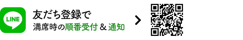 LINE守口大日店