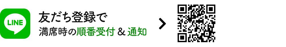 LINE守山吉身店
