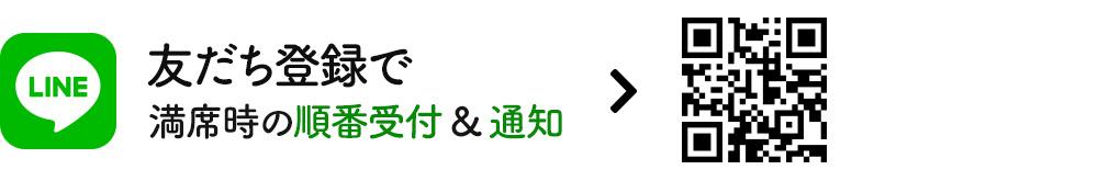 LINE八尾高美店